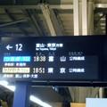 Photos: ダイヤ改正後のJR金沢駅12番ホームの電光掲示板-0