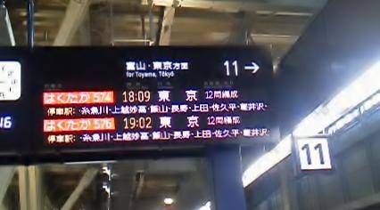 ダイヤ改正後のJR金沢駅11番ホーム電光掲示板-1
