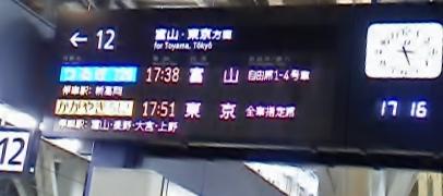 ダイヤ改正後のJR金沢駅12番ホーム電光掲示板-1