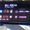 Photos: ダイヤ改正後のJR金沢駅12番ホーム電光掲示板-1