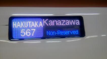 東京始発はくたか567号金沢行き
