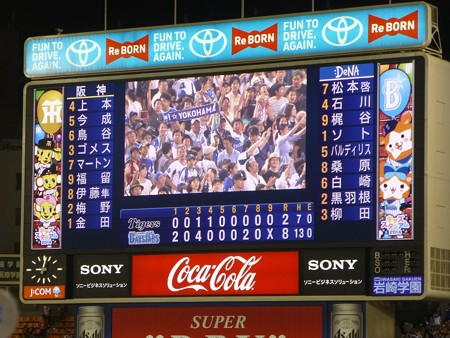 横浜8-2阪神