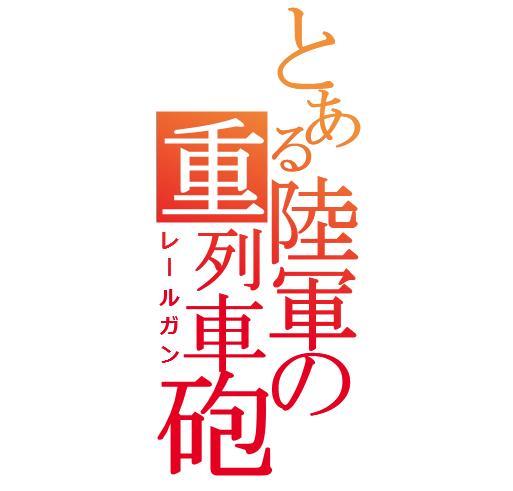 http://art17.photozou.jp/pub/319/310319/photo/33792080_org.jpg