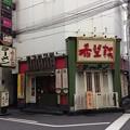 20140824 ラーメン「希望軒」(高槻)
