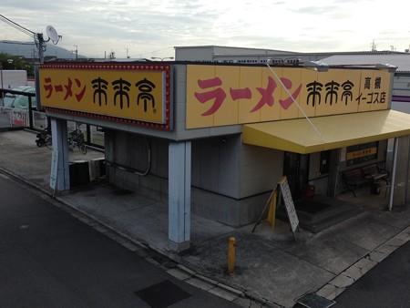 20140827 ラーメン屋「来来亭」(高槻)