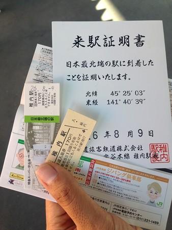 来駅証明書 日本最北端の駅