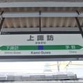 Photos: 上諏訪駅 駅名標