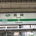 Photos: 高崎駅 駅名標【八高線】