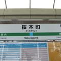Photos: 桜木町駅 駅名標【下り】