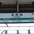 北赤羽駅 駅名標【北行】