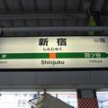 Photos: 新宿駅 駅名標【中央快速線 上り】