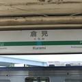 Photos: 倉見駅 駅名標【上り】