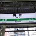 写真: 町田駅 駅名標