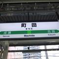 Photos: 町田駅 駅名標
