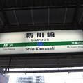 新川崎駅 駅名標【下り】