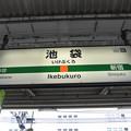 池袋駅 駅名標【湘南新宿ライン 南行】