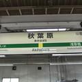写真: 秋葉原駅 駅名標【中央総武線 東行】