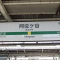 Photos: 阿佐ヶ谷駅 駅名標【中央総武線 西行】