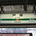 Photos: 戸塚駅 駅名標【東海道線 上り】