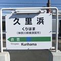 Photos: 久里浜駅 駅名標