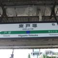 東戸塚駅 駅名標【下り】