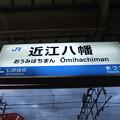 Photos: 近江八幡駅 駅名標【下り】