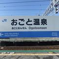Photos: おごと温泉駅 駅名標【上り】