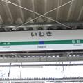 Photos: いわき駅 駅名標【常磐線】