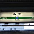 写真: 取手駅 駅名標【上り】