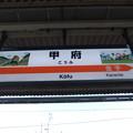 Photos: 甲府駅 駅名標【身延線】