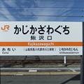 鰍沢口駅 駅名標