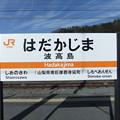 波高島駅 駅名標