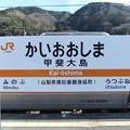 甲斐大島駅 駅名標