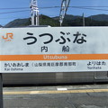 内船駅 駅名標