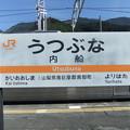 Photos: 内船駅 駅名標