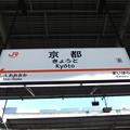 Photos: [新]京都駅 駅名標【下り】