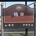 鶴田駅 駅名標