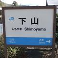Photos: 下山駅 駅名標【上り】
