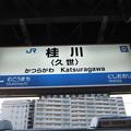 Photos: 桂川駅 駅名標