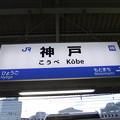 Photos: 神戸駅 駅名標【上り】