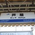Photos: 芦屋駅 駅名標【上り】