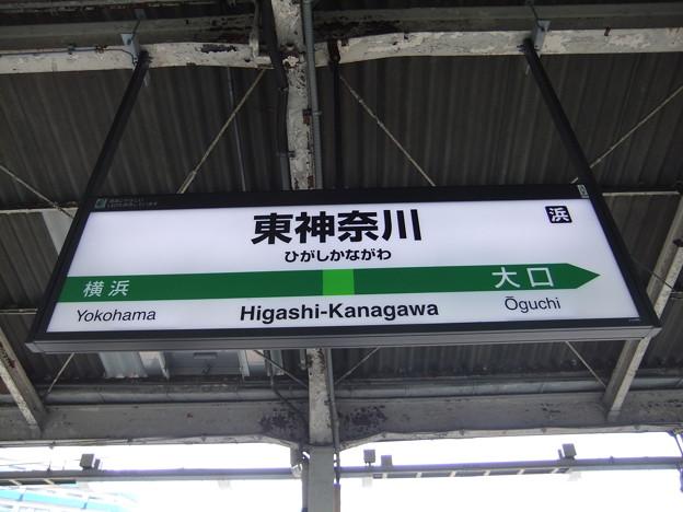 東神奈川駅 駅名標【横浜線】