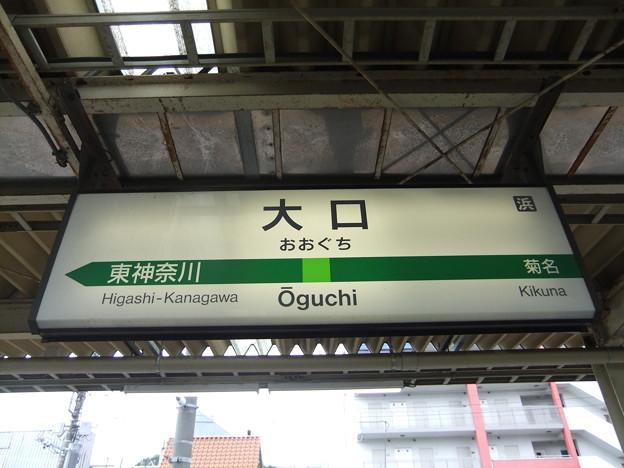 大口駅 駅名標【上り】