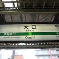Photos: 大口駅 駅名標【上り】