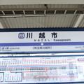 Photos: #TJ22 川越市駅 駅名標【下り】