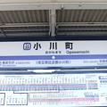 Photos: #TJ33 小川町駅 駅名標【下り】