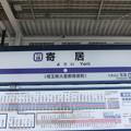 Photos: #TJ38 寄居駅 駅名標