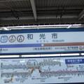 Photos: #TJ11 和光市駅 駅名標【副都心線・有楽町線】