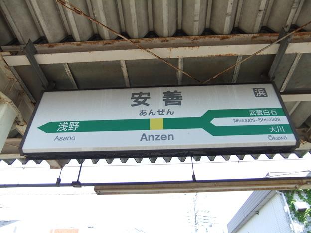 安善駅 駅名標【上り】
