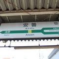 Photos: 安善駅 駅名標【上り】